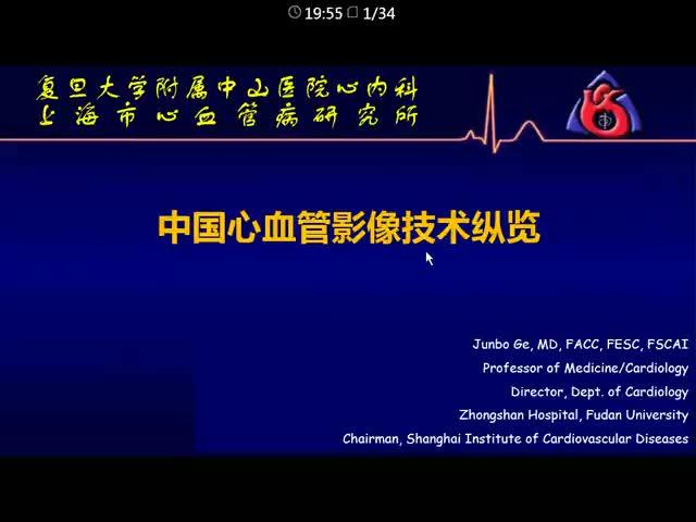 中国心血管影像技术纵览