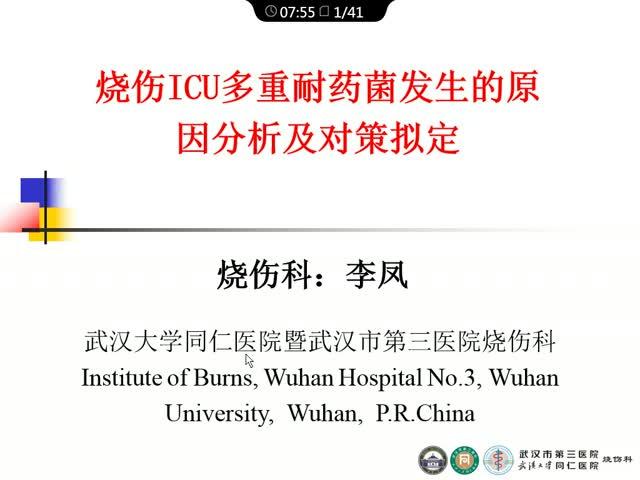 烧伤ICU多重耐药菌发生的原因分析及对策拟定
