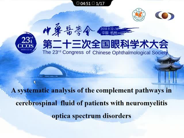 视神经脊髓炎谱系疾病脑脊液补体信号通路的活动与患者的临床表现相关分析