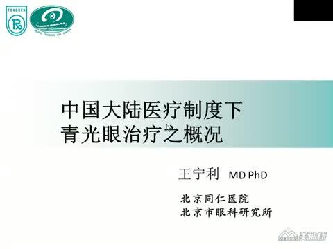 中国大陆医疗制度下青光眼治疗之概况