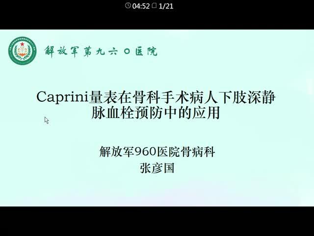 Caprini量表在预防骨科手术病人深静脉血栓风险中的应用效果