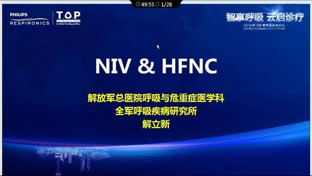 NIV与HFNC