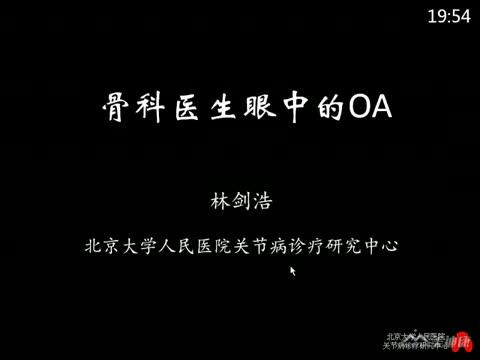 骨科医生眼中的OA