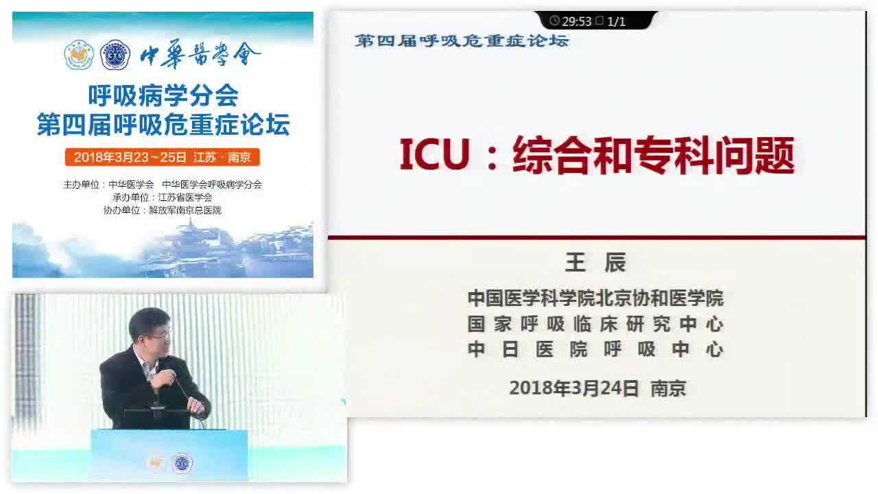 ICU综合和专科问题