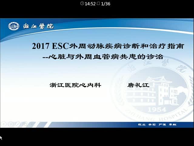 2017 ESC 外周动脉疾病诊断和治疗指南对于心脏与外周血管病共患的诊治