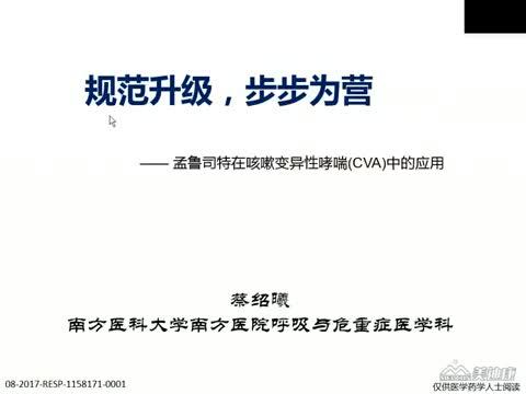 规范升级步步为营——白三烯受体拮抗剂在CVA中的应用