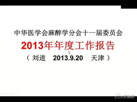 中华医学会麻醉学分会年度工作报告