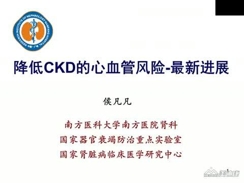 降低CKD患者心血管或死亡风险—最新进展