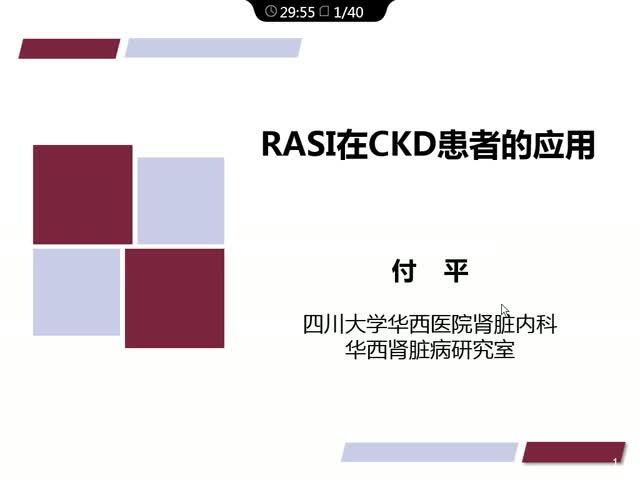 RASI在CKD患者的应用