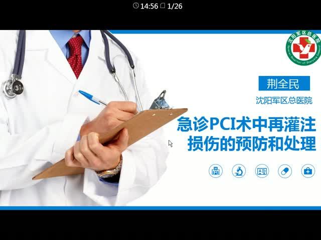 急诊PCI术中的再灌注损伤的预防及处理