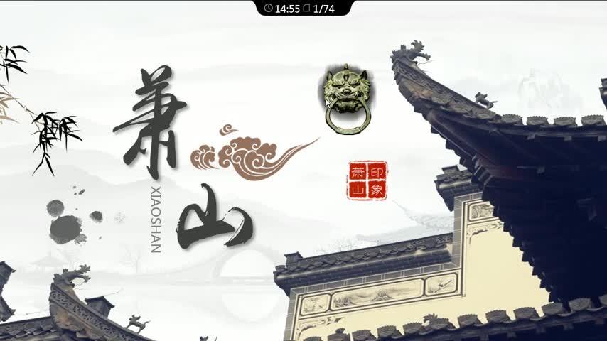杭州市萧山区数字经济发展环境介绍