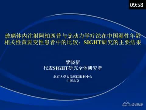 玻璃体内注射阿柏西普与光动力学疗法在中国湿性年龄相关性黄斑变性患者中的比较:SIGHT研究的主要结果