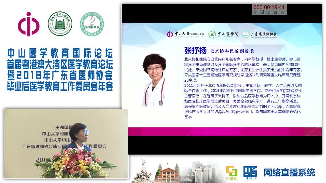 中国协和医院医学教育师资培养现状