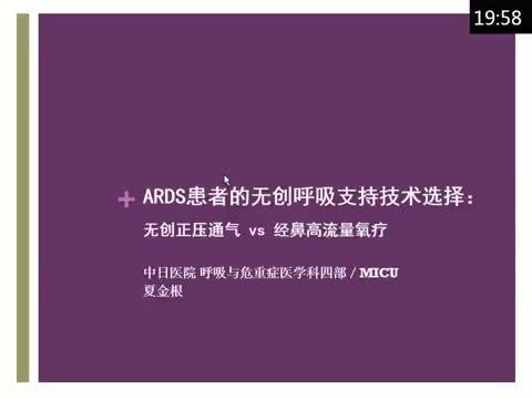 ARDS患者无创支持技术方式的选择;NPPV VS HFNC