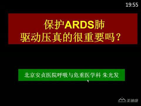 保护ARDS肺,驱动压真的很重要吗?
