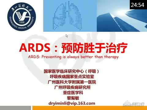 ARDS:预防胜于治疗