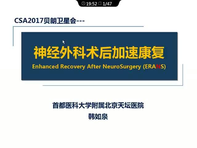 ERAS与神经外科麻醉
