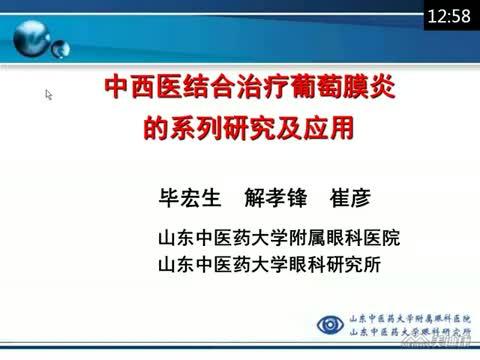 中西医结合治疗葡萄膜病