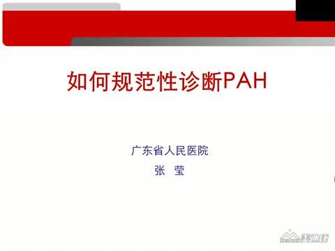 临床如何规范诊断PAH
