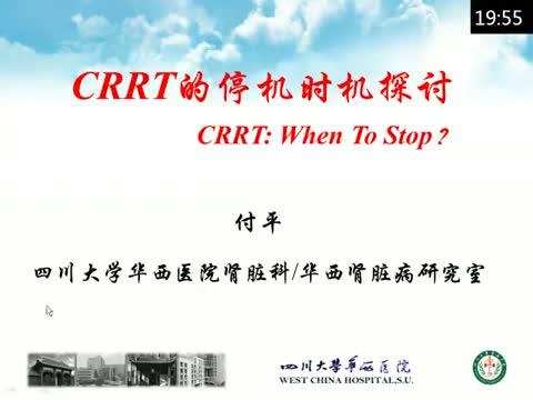 CRRT治疗AKI停止治疗的时机