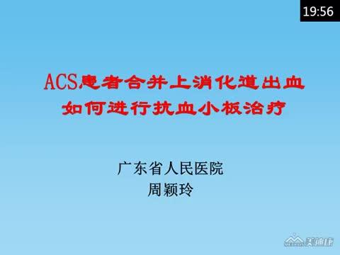 ACS患者合并消化道出血如何进行抗血小板治疗