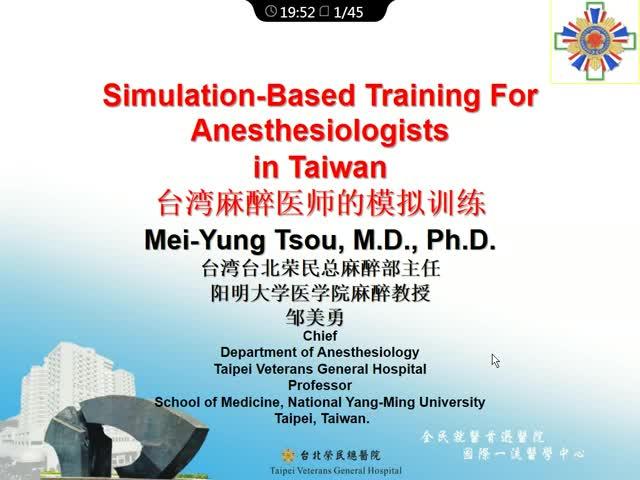 台湾基于模拟训练的麻醉住院医师培训