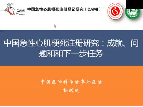 中国急性心肌梗死注册研究:成就、问题和和下一步任务