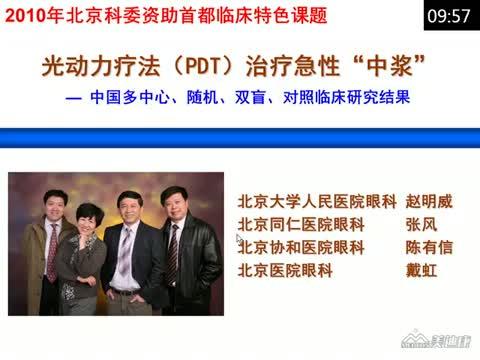 PDT治疗急性中浆——中国多中心临床研究结果