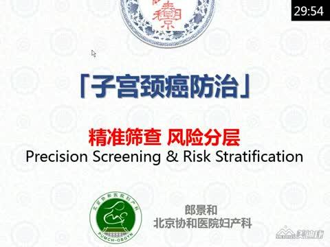 宫颈癌的精准筛查和风险分层
