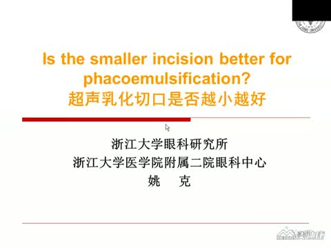 Is the smaller incision better for phacoemulsification