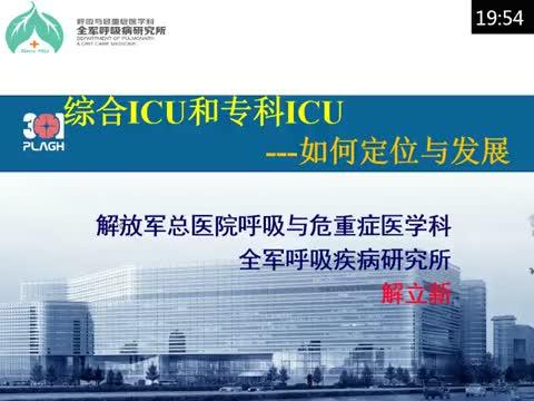 综合ICU与专科ICU-如何定位与发展