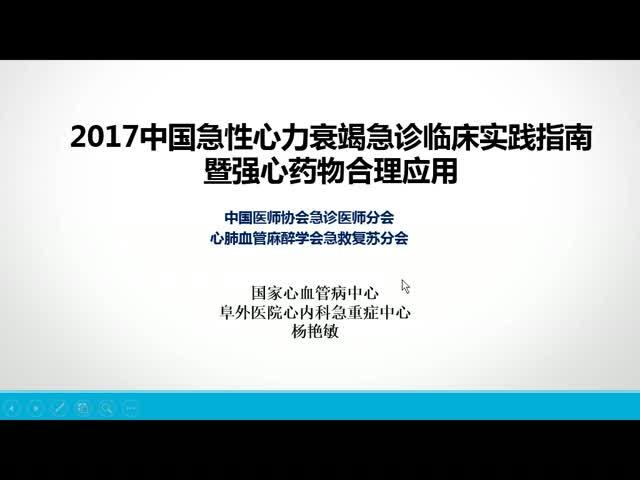 2017《中国急性心力衰竭急诊临床实践指南》解读