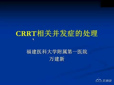 CRRT相关并发症的处理
