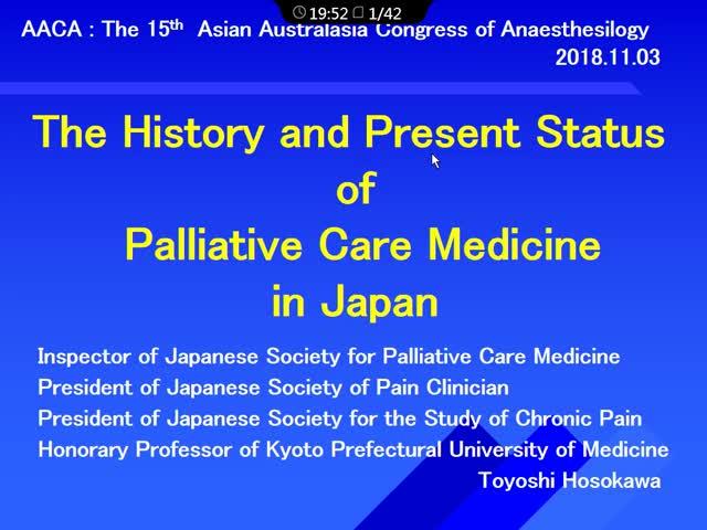 日本姑息治疗医学的历史与现状