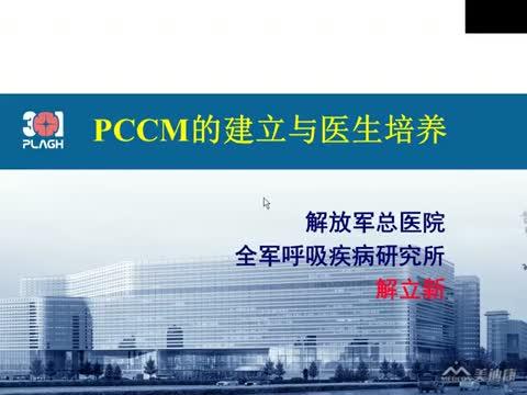 PCCM的建立与医生培养