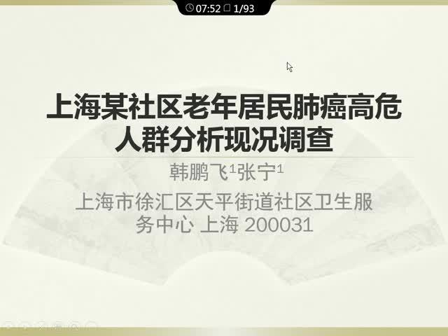 上海某社区老年居民肺癌高危人群分析现况调查