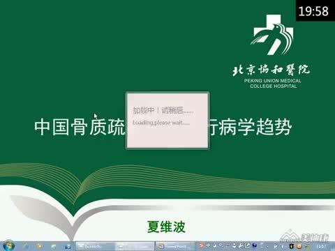 中国骨质疏松症的流行病学趋势