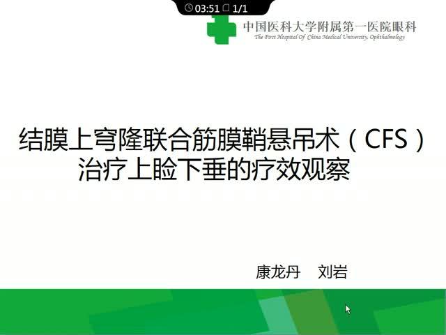 结膜上穹隆联合筋膜鞘悬吊术(CFS)治疗上睑下垂的疗效观察