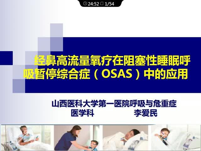 高流量氧疗在OSAS中的应用