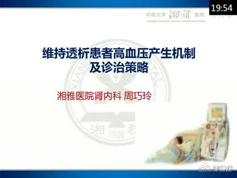血液透析中高血压的机制及防治