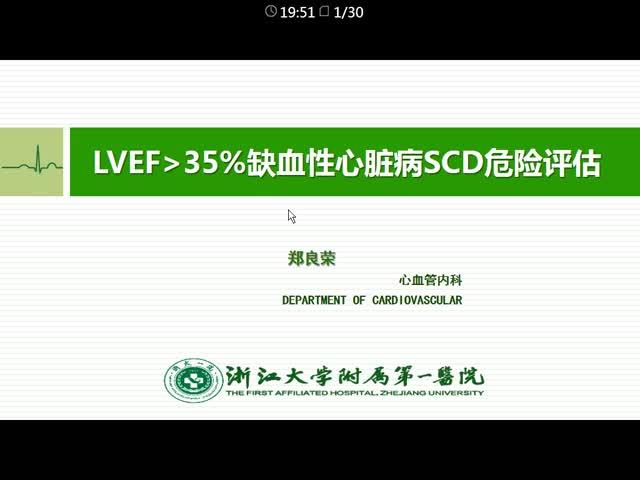 LVEF>35%的缺血性心肌病患者的猝死风险评估