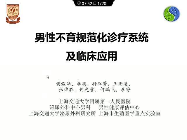 男性不育规范化诊疗系统及临床应用 (附1982例报道)