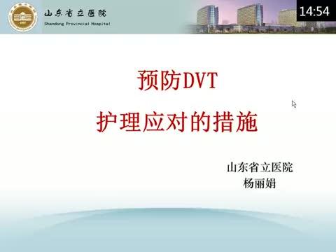 预防DVT护理应对的措施 Nursing measures for prevention of DVT