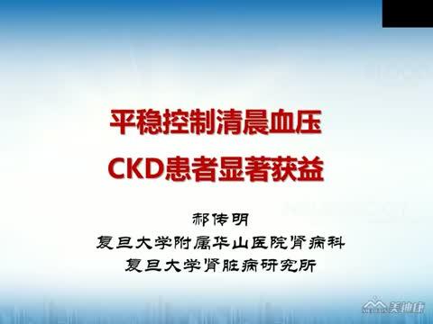 CKD患者的清晨血压管理策略