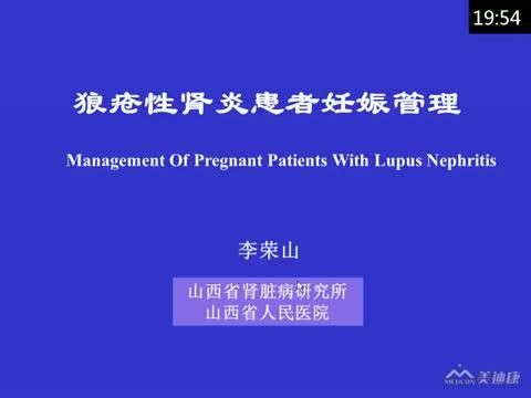狼疮肾炎患者的妊娠管理