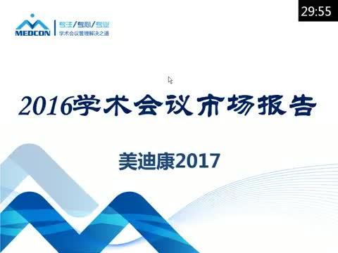 2016年度学术会议市场分析报告