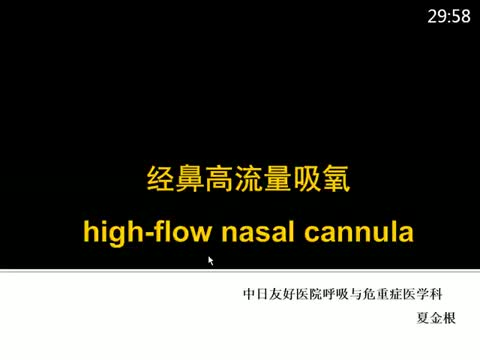 经鼻高流量氧疗的临床生理和临床应用