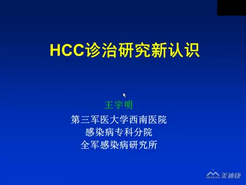 HCC诊治研究进展