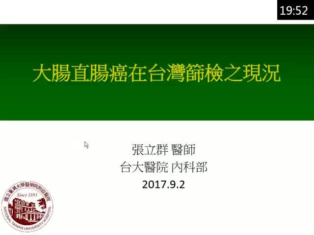 台灣大腸直腸癌篩檢之現況