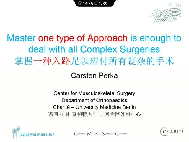 熟练掌握一种手术入路足以应付所有复杂手术